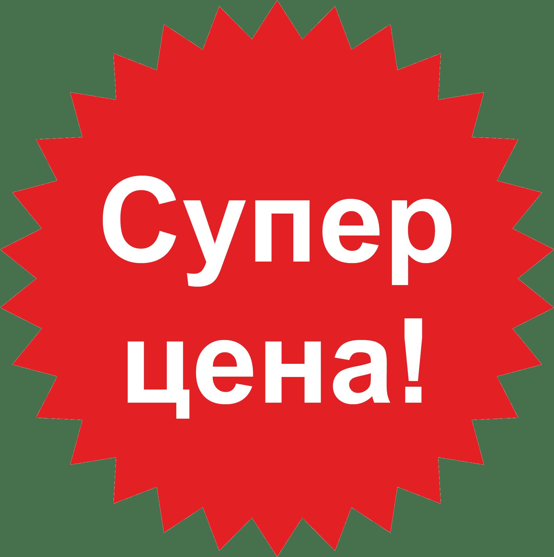 Акция скидка распродажа в минске
